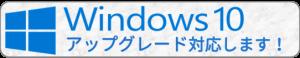 windowsアップグレードバナー